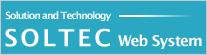 ソルテックのWEBシステム開発部門